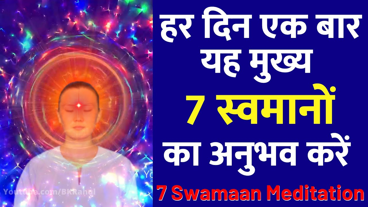 हर दिन एक बार यह 7 मुख्य स्वमानों का अनुभव जरूर करें : 7 Swamaan : Meditation : Recitation