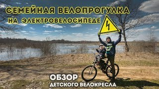 Семейная велопрогулка / Обзор детского велокресла / Электровелосипед / Electric bike
