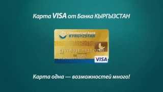 Bank Kyrgyzstan VISA