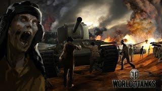World of tanks |Ed