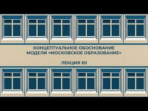 Педагогическая аксиоматика как фундаментальная основа  управления развитием образования