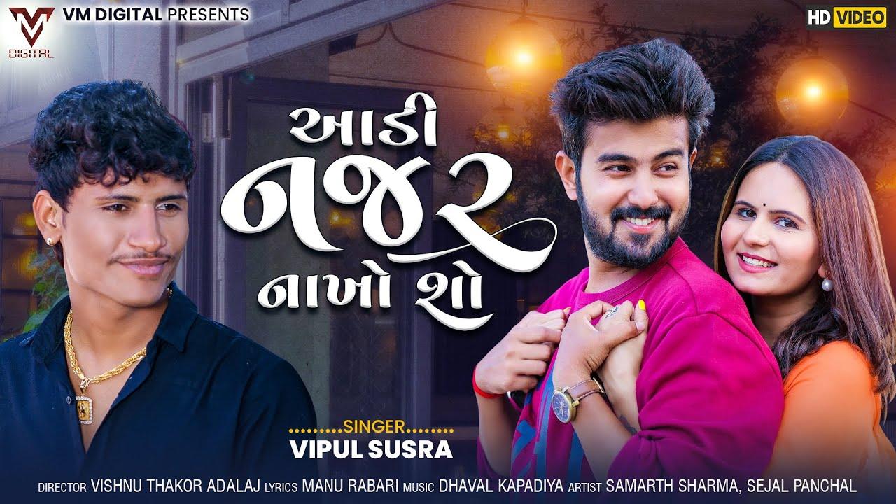 Download Aadi Najar Nakho So   Vipul Susra   આડી નજર નાખો શો   New Gujarati Song   VM DIGITAL
