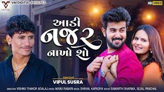 Download lagu Aadi Najar Nakho So   Vipul Susra   આડી નજર નાખો શો   New Gujarati Song   VM DIGITAL