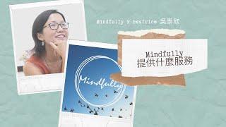 【1-min淺談系列】Mindfully提供什麼服務 | Mindfully x Beatrice 吳祟欣