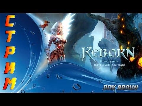 СТРИМ Reborn Online - Еще одно мертвяцкое ММОРПГ?