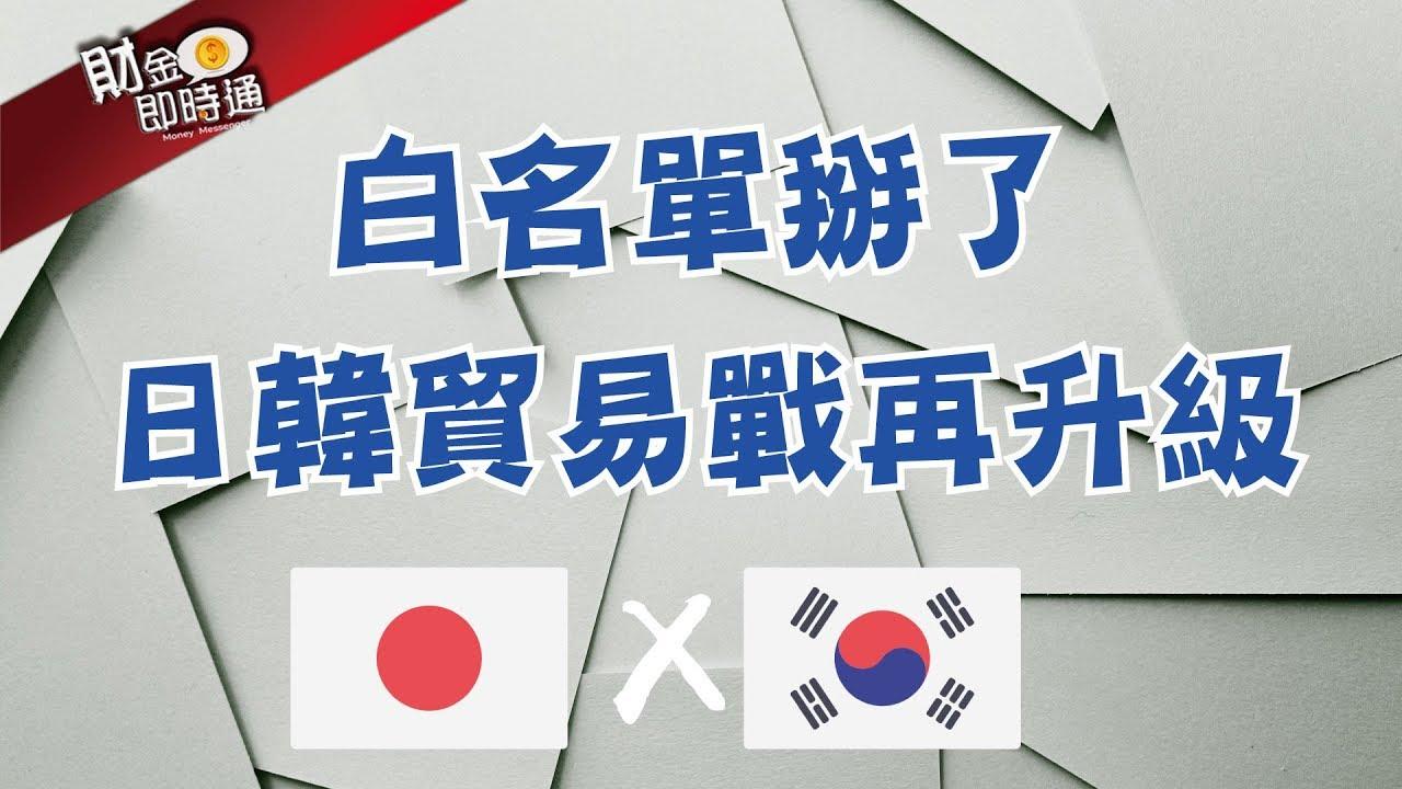 財金即時通-20190805/ 白名單掰了 日韓貿易戰再升級 - YouTube