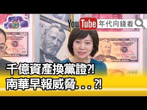 精華片段》張宇韶:馬雲的報紙…?!【年代向錢看】190215