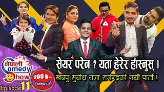 Nepali Comedy Show - 11    सेयरदेखि सेवासम्म   Raja Rajendra   Subodh gautam   Khabapu & team   Jtv