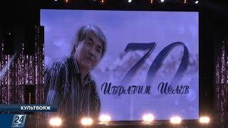Вечер памяти казахстанского акына Ибрагима Исаева | Культвояж