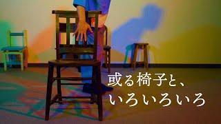 3.「或る椅子と、いろいろいろ」~ダンス映像作品短編集「或る椅子の、つぶやき」より