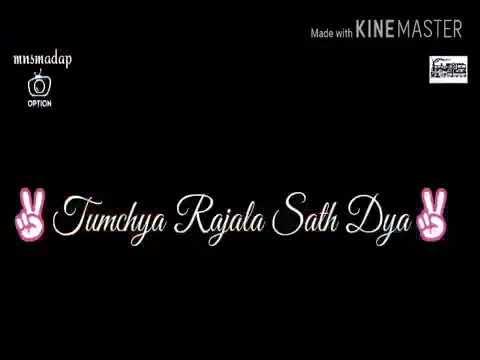 Tumchya Rajala Sath Dya