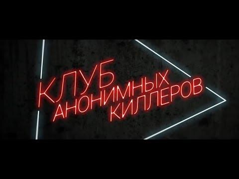 +18 Клуб Анонимных Киллеров - русский трейлер 2019  | Трейлеры 2019 |  Новинка 2019