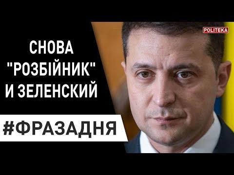 "Жесткий ""наезд"" на Зеленского! Жители Борисполя обвинили президента в ..."