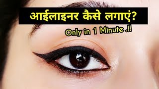 HOW TO APPLY PERFECT WINGED EYELINER | EASY WAY TO APPLY EYELINER