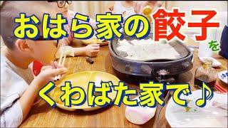 【お喋料理231】おはら家の餃子を、くわばた家が作ってみた♪