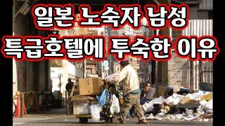 일본 하층민 다큐 - 오사카 노숙자 하루 20만엔 초호…