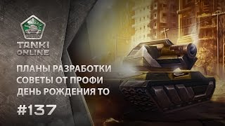 ТАНКИ ОНЛАЙН Видеоблог №137
