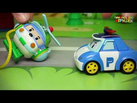 Мультики про машинки с игрушками  Робокар Поли! Приключения Хели и Поли в лесу