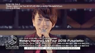 羽多野渉 / Wataru Hatano Live Tour 2019 -Futuristic- PV