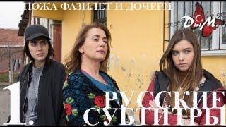 DiziMania/FAZILET HANIM VE KIZLARI/Госпожа Фазилет и дочери- 1 серия РУССКИЕ СУБТИТРЫ