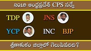 cps venugopal survey on Srikakulam | ap exit poll survey 2019 | ysrcp vs TDP,jagan vs babu,Bharat TV