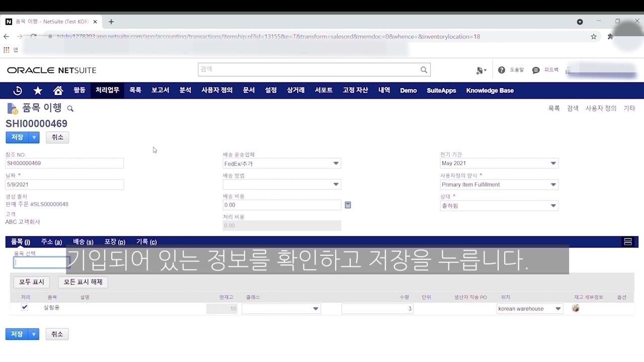 NetSuite video in Korean