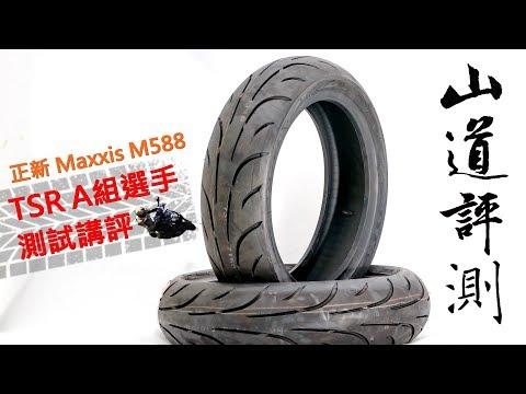 【兩輪誌】【部品介紹】一魚三吃!Maxxis M588山道激測!TSR A組選手現身說法!