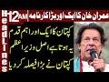 PM Imran Khan announced a Big decision | Headlines 12 AM | 13 December 2018 | Express News