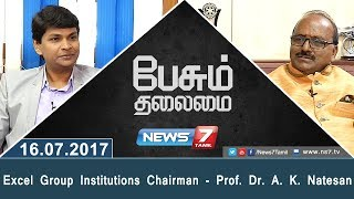 Paesum Thalaimai 16-07-2017  – News7 Tamil Show – Excel Group Institutions Chairman – Prof. Dr. A. K. Natesan