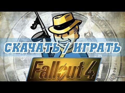 Fallout 4 - Скачать / Играть