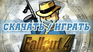 Fallout 4 - Скачать Играть