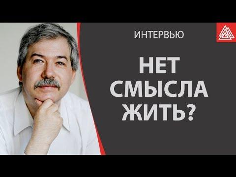 Что делать если нет смысла жить?  Леонтьев Дмитрий Алексеевич