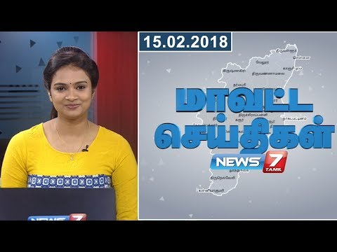 Tamil Nadu District News 02 | 15.02.2018 | News7 Tamil