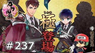 イケメン乱舞!『刀剣乱舞』実況プレイ 237【KADA】