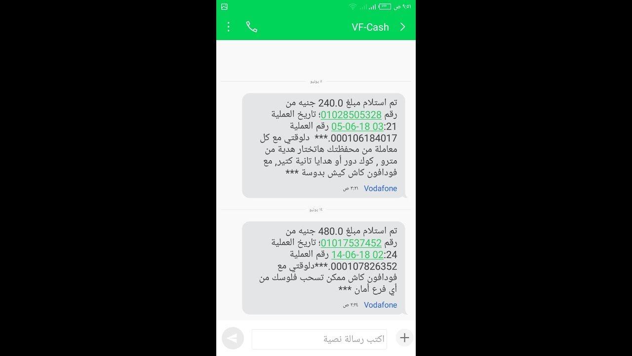 طريقه الحصول علي رصيد فودافون كاش مجانا يوميا والله حقيقي