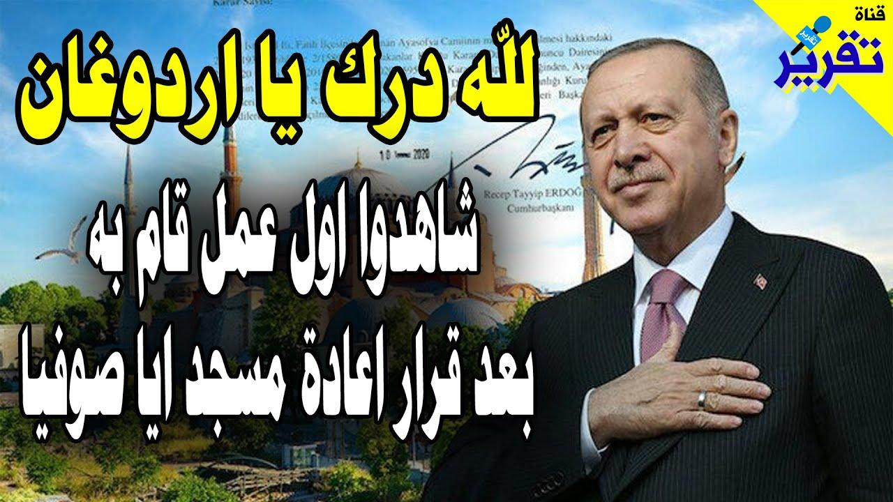 لله درك يا اردوغان .. شاهدوا اول عمل قام به بعد القرار التاريخي بأعادة ايا صوفيا الى مسجد