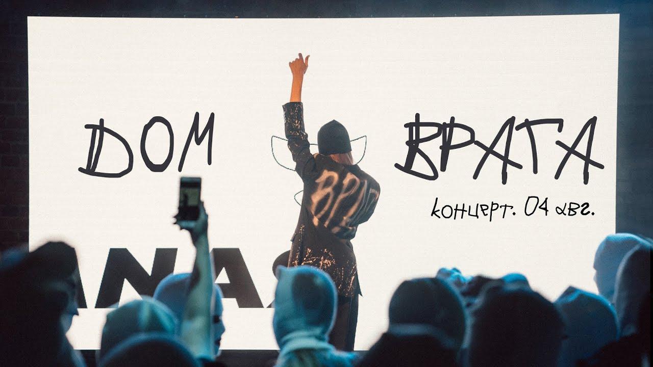 Саша Враг - BORN POP ICON   Концерт 2020