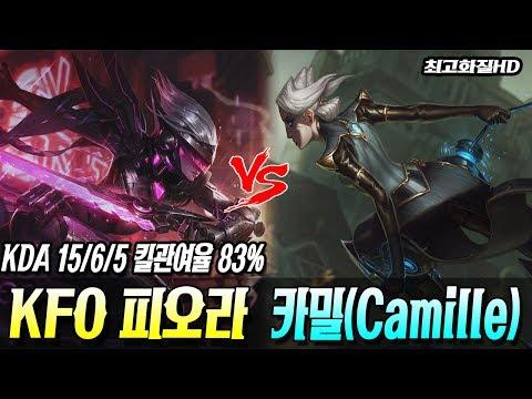 피오라 장인 KFO의 카밀전!! 2킬주고 말린 피오라로 살아나는 방법! //KFO Fiora vs Camille