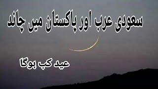 سعودی عرب اور پاکستان میں عید کا چاند 2018