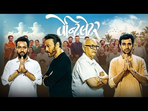 Ventilator 2020 New Gujarati Movie   Family Drama   Jackie Shroff   Pratik Gandhi