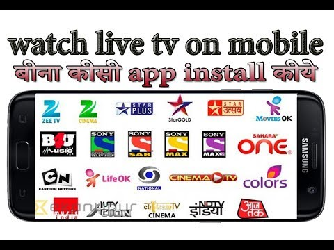 Watch Live TV On Android Mobile Phone Without Any Software || Live टीवी देखे Free में ||