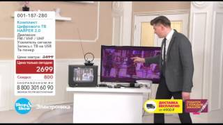 Shop & Show (Электроника). 001187280 Комплект Цифрового ТВ HARPER