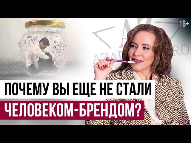 Эти 15 ВОЗРАЖЕНИЙ Мешают Вам Построить Личный Бренд // 16+