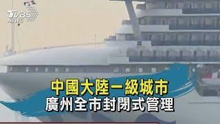【TVBS新聞精華】20200207 中國大陸一級城市 廣州全市封閉式管理