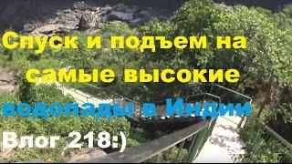 видео Водопад Джог
