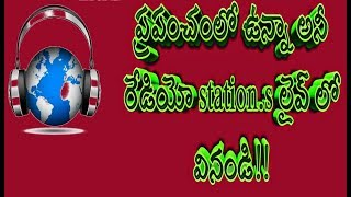 best free android radio app || best offline radio app for android