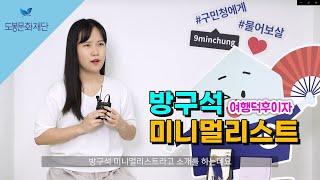 [도봉구민청] 구민청에게 물어보살_여행작가편 ㅣ 도봉문화재단