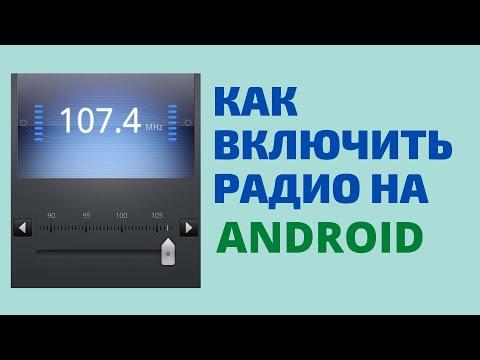 Как включить радио на Андроид: обзор приложения PCRadio