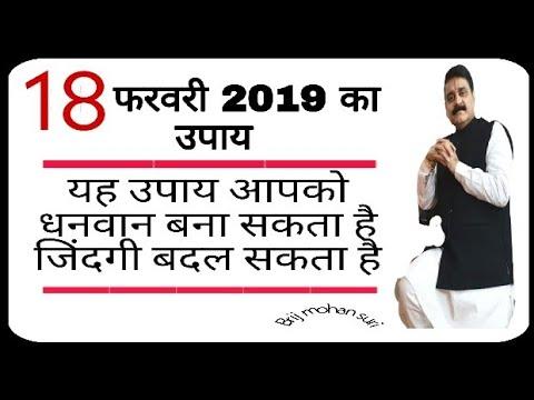 18 February 2019 आज का उपाय महायोग का उपाय है