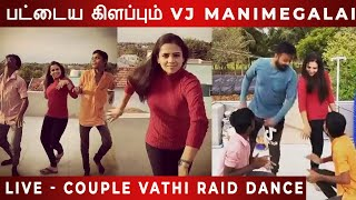 Manimegalai Family Dance For Thalapathy Vijay's Master Vaathi Raid Song